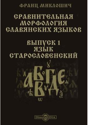 Сравнительная морфология славянских языков. Вып. 1. Язык старословенский