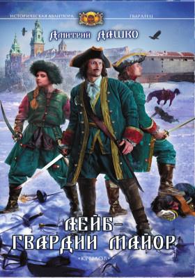 Лейб-гвардии майор: художественная литература