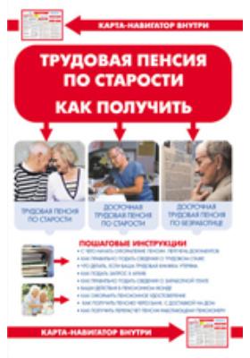 Трудовая пенсия по старости. Как получить: практическое пособие