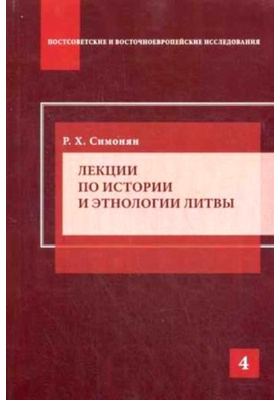 Лекции по истории и этнологии Литвы