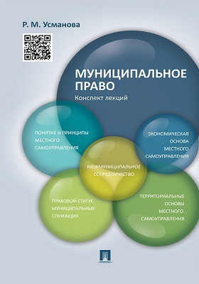 Муниципальное право : конспект лекций: курс лекций