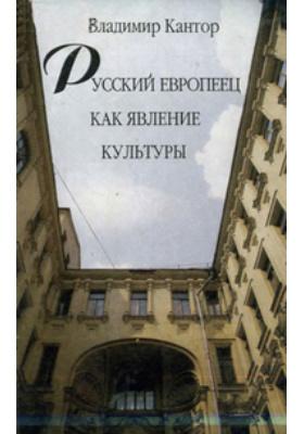 Русский европеец как явление культуры: монография