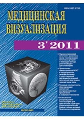 Медицинская визуализация: журнал. 2011. № 3