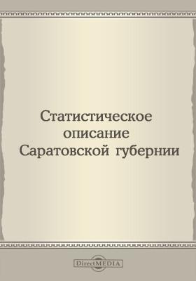 Статистическое описание Саратовской губернии: монография