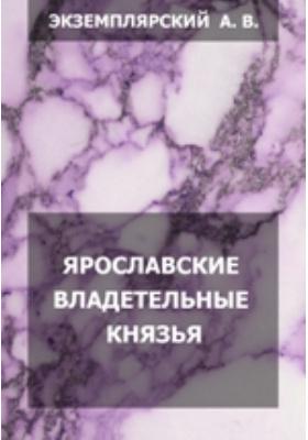 Ярославские владетельные князья
