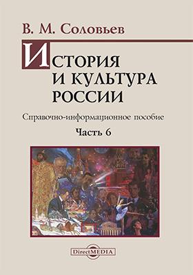 История и культура России: справочно-информационное пособие : в 6 ч., Ч. 6