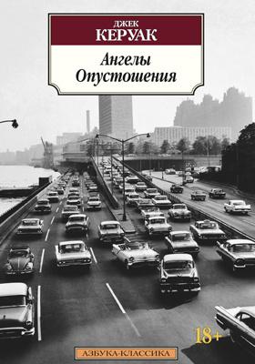 Ангелы Опустошения: роман: роман