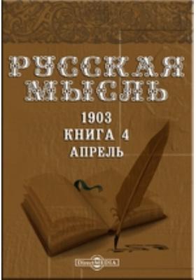 Русская мысль: журнал. 1903. Книга 4, Апрель