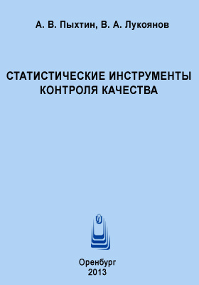 Статистические инструменты контроля качества: практикум