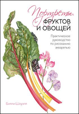 Портреты фруктов и овощей : практическое руководство порисованиюакварелью