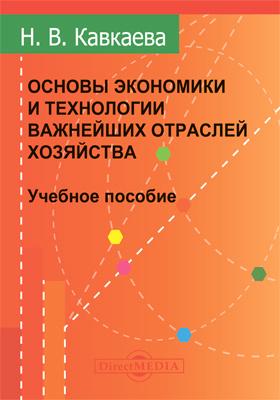 Основы экономики и технологии важнейших отраслей хозяйства: учебное пособие