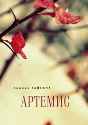 Артемис : лирика, переводы, драматические отрывки