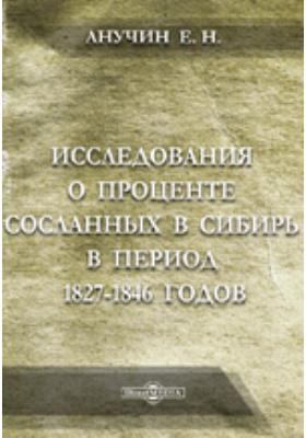 Исследования о проценте сосланных в Сибирь в период 1827-1846 годов: Материалы для уголовной статистики России