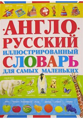 Англо-русский иллюстрированный словарь для самых маленьких