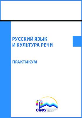 Русский язык и культура речи: практикум