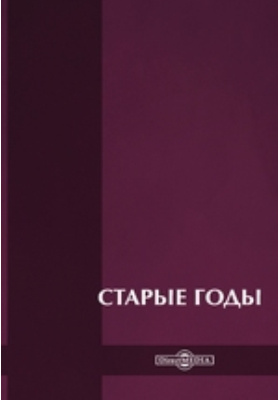 Старые годы. Русские исторические повести и рассказы первой половины XIX века