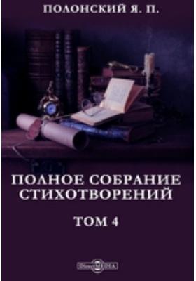 Полное собрание стихотворений: художественная литература. В 5 т. Т. 4
