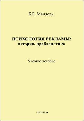 Психология рекламы : история, проблематика: учебное пособие