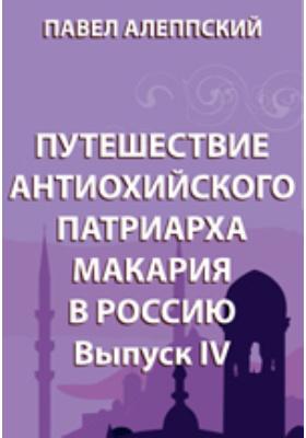 Путешествие антиохийского патриарха Макария в Россию: духовно-просветительское издание. Вып. IV
