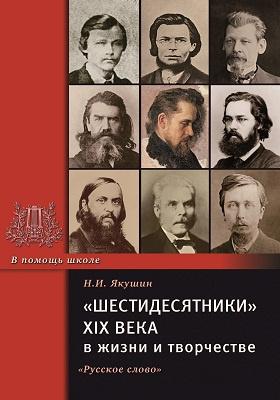 Шестидесятники XIX века в жизни и творчестве: учебное пособие