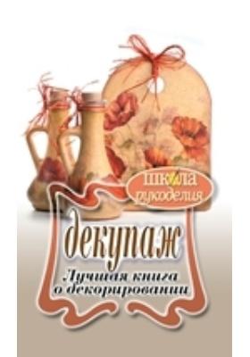 Декупаж. Лучшая книга о декорировании: научно-популярное издание