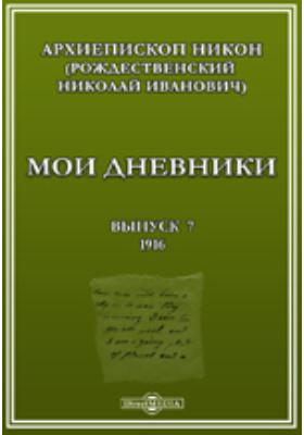 Мои дневники. Вып. VII. 1916