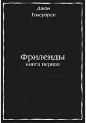 Фриленды. Книга первая