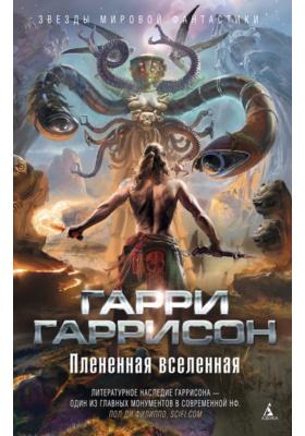 Плененная Вселенная = Captive UniverseSpaceship medic. The Lifeship : Сборник