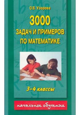 3000 задач и примеров по математике. 3-4 класс : Пособие для начальной школы