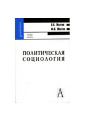 Политическая социология. Учебное пособие для вузов