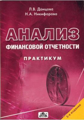 Анализ финансовой отчетности. Практикум : 3-е издание, переработанное