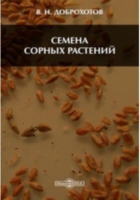 Семена сорных растений