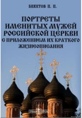 Портреты именитых мужей российской церкви с приложением их краткого жизнеописания