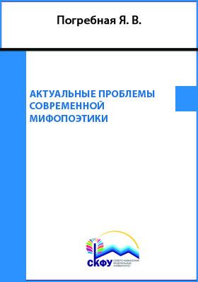 Актуальные проблемы современной мифопоэтики: учебно-методическое пособие