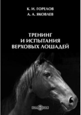 Тренинг и испытания верховых лошадей