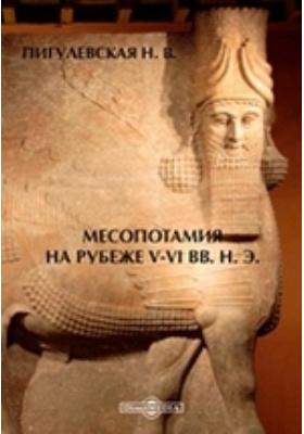 Месопотамия на рубеже V-VI вв. н. э