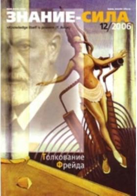 Знание-сила: журнал. 2006. № 12