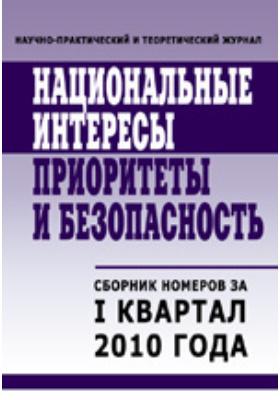 Национальные интересы = National interests : приоритеты и безопасность: журнал. 2010. № 1/6