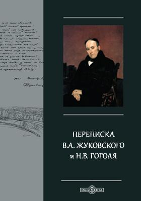 Переписка В.А. Жуковского и Н.В. Гоголя: документально-художественная литература
