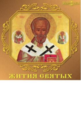Алфавитный список имен святых: духовно-просветительское издание