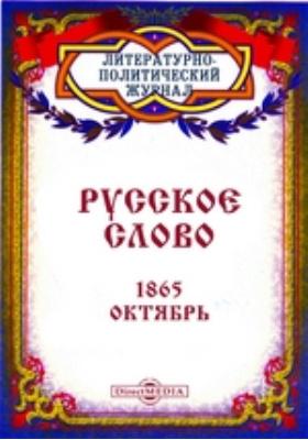 Русское слово: журнал. 1865. Октябрь