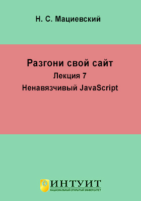 Разгони свой сайт. Лекция 7. Ненавязчивый JavaScript. Презентация