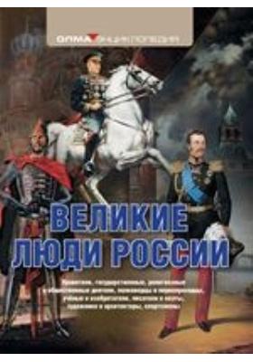 Великие люди России : Энциклопедия ОЛМА: словарь