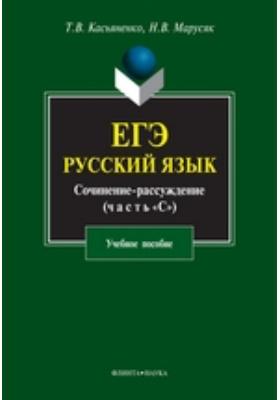 ЕГЭ. Русский язык. Сочинение-рассуждение (часть