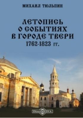 Летопись о событиях в городе Твери. 1762-1823 гг.: монография