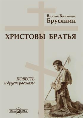 Христовы братья : повести и другие рассказы