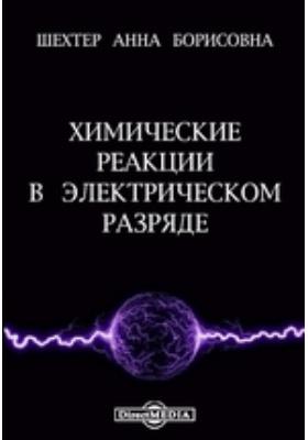 Химические реакции в электрическом разряде