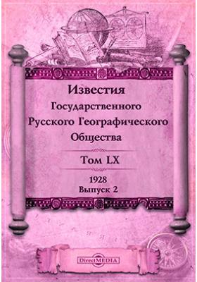 Известия государственного Русского географического общества: журнал. 1928. Том 60, вып. 2
