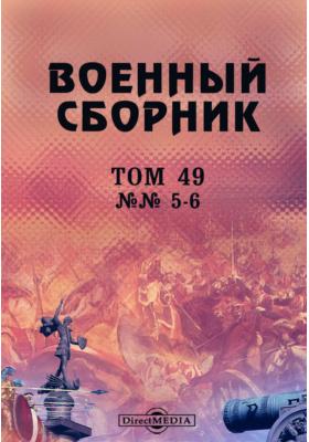 Военный сборник. 1866. Т. 49, №№ 5-6