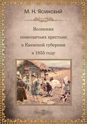 К истории крестьянских движений в Росси. Волнения помещичьих крестьян Киевской губернии в 1855 году
